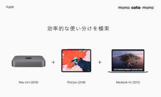 "<span class=""title"">Mac mini(2018)、Macbook Air、iPadPro(2018)の効率的な使い分けを模索</span>"