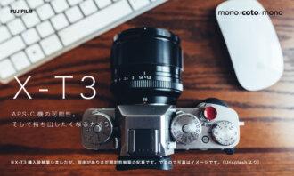 """<span class=""""title"""">FUJIFILM X-T3。フルサイズではないAPS-C機の可能性。持ち出したくなるカメラ。</span>"""