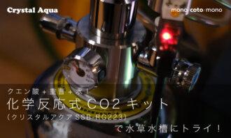 "<span class=""title"">クエン酸+重曹+水!化学反応式CO2キットで水草水槽にトライ!</span>"