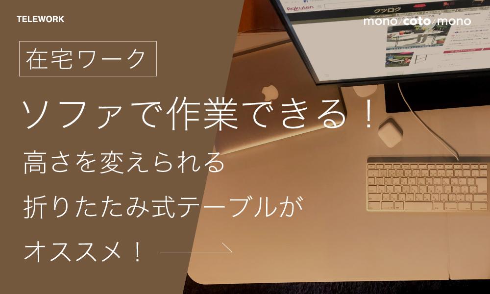 作業デスク