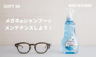 """<span class=""""title"""">メガネのシャンプーを使ってメガネをメンテナンスしよう!</span>"""
